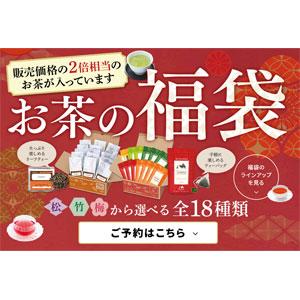 Lupicia日本官网 2019年冬季福袋预售中