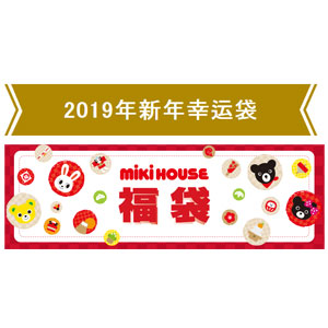 Mikihouse官网2019年新春福袋发售
