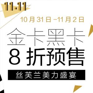 SEPHORA丝芙兰中国11.11金/黑卡会员8折预售开启