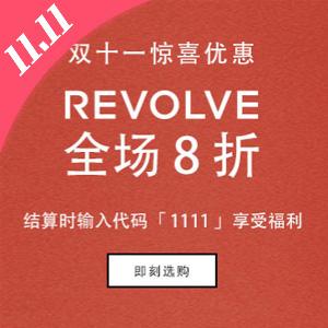 Revolve官网中国区双十一全场8折促销