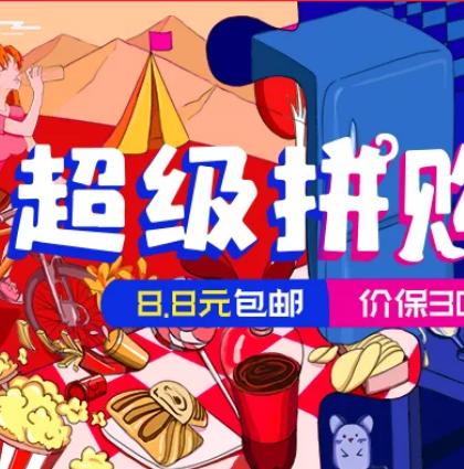8日苏宁拼购活动!Unicharm尤妮佳 省水化妆棉40片补货