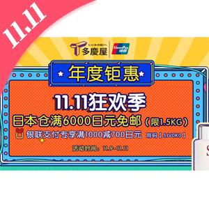 活动升级!多庆屋中文网 11.11狂欢季日本仓满6000日元免邮(限重1.5kg)