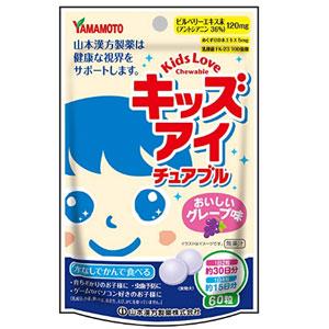 山本汉方 蓝莓护眼咀嚼片 60片