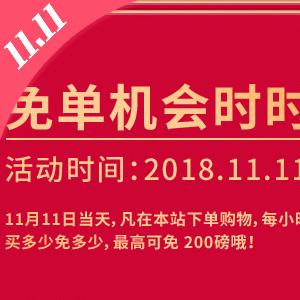 Lookfantastic中文网双十一 免单机会时时送