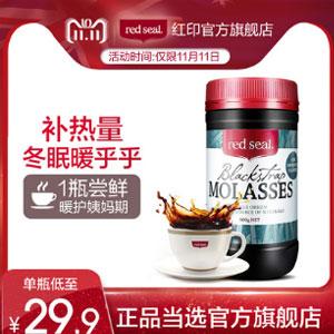RedSeal 红印 黑糖 500g