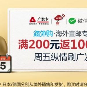 广发银行 亚马逊 100元刷卡金