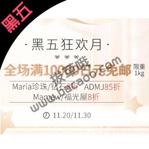 松屋百货黑五狂欢月 全场满10000日元免邮(限重1kg)