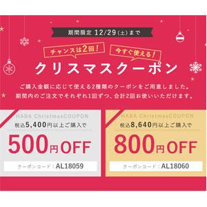 HABA官网现有 满5400日元减500日元/满8640日元减800日元优惠券