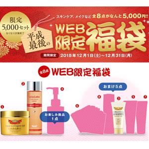 Dr. Ci:Labo城野医生官网 2019限定福袋8件套