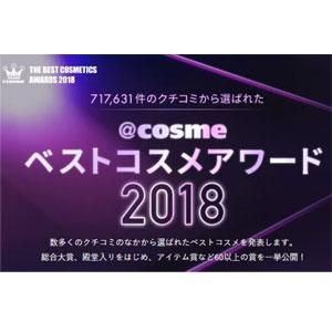 2018年日本COSME大赏 整年度榜单出炉