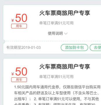 微信同程旅游网撸3张50的滴滴出行专车券