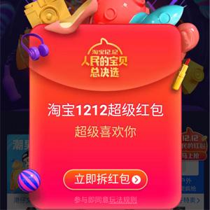 淘宝双12红包 最高1212元