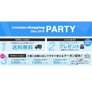 Cosme日本官网 年底大促最高减3000日元