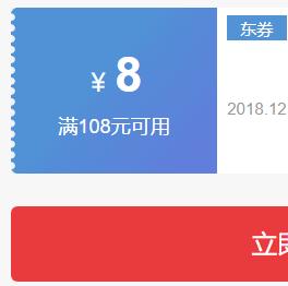 JD全品108-8、200-15,有效期2019.1.5