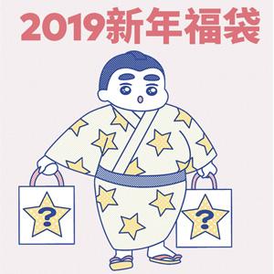 Beautylish官网2019新春福袋27日凌晨2点开售