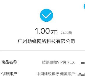 3元购买3个月腾讯视频VIP/爱奇艺/芒果TV会员