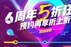 腾讯 腾讯视频VIP六周年狂欢