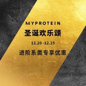 Myprotein中文网现有圣诞大促低至4折+额外7折促销