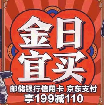 邮储信用卡 x 京东的活动