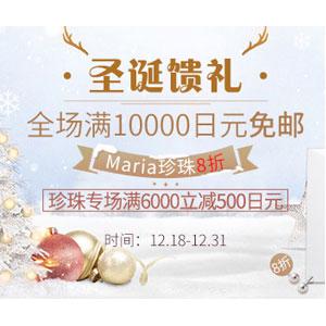 松屋百货 圣诞馈礼 全场满10000日元直邮中国免运费