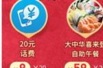 中行圣诞拼团活动,9元20话费