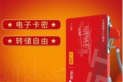 京通天下大国储油卡 6480元买7200元