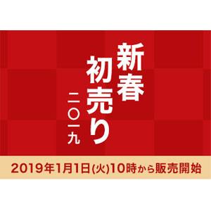 Cosme日本官网现有 限量2019新春福袋发售中