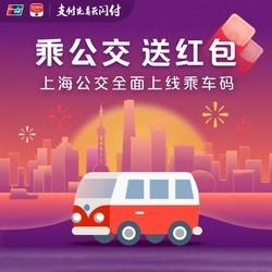 银联云闪付 上海公交 云闪付乘车码