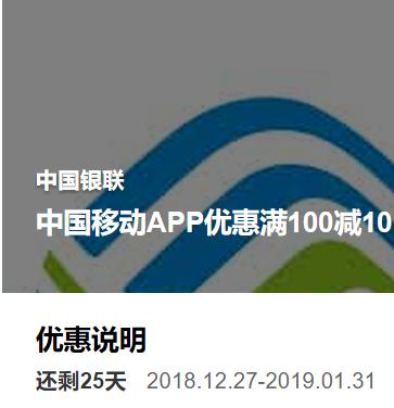 中国银联 中国移动 话费充值满100-10元