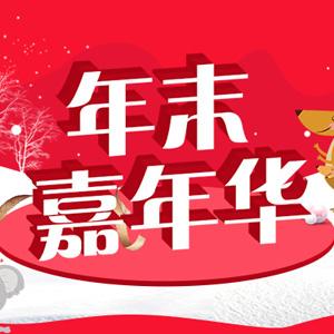 澳洲Pharmacy4Less中文网年末嘉年华