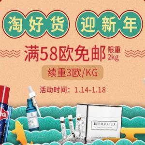 BA保镖药房迎新年促销全场满58欧免邮(限重2KG)