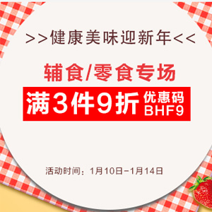 BabyHaven中文官网精选婴儿辅食3件9折促销