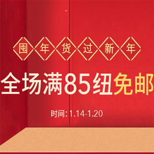 新西兰Pharmacydirect中文网新年全场满85纽免邮