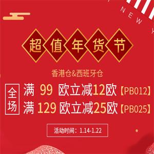 Perfumesclub中文官网年货节促销全场满额最高立减25欧