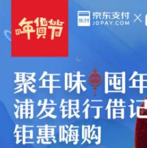 浦发银行  京东 借记卡年货节