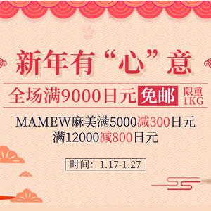 松屋百货 新年有心意专场满9000日元免邮(限重1kg)