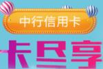中国银行 信用卡境外返现