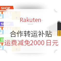 Rakuten Global合作转运公司补贴活动