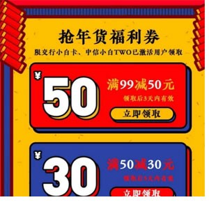 京东 小白卡年货节 支付立减10元