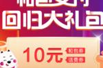 中国移动和包给受邀用户送20—10话费券
