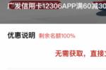 周五广发信用卡12306 60-30