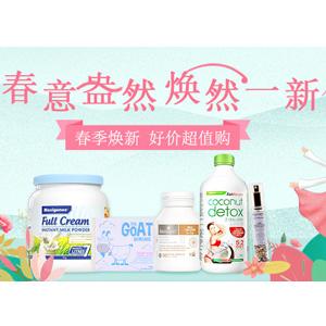 澳洲Pharmacy4Less中文网春季焕新 好价超值购