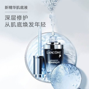 Lancome中国官网付邮20元可免费领小黑瓶 1ml*5体验装