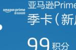 招行信用卡 99积分兑换亚马逊Prime季卡