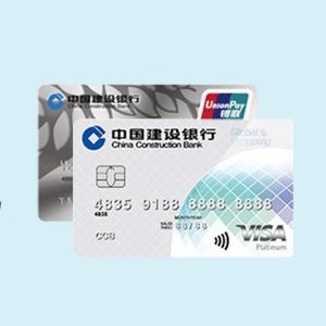 转运四方×建设银行开卡活动