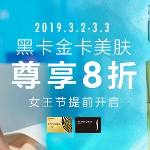 SEPHORA丝芙兰中国3.8女王节金/黑卡会员8折开启