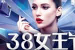 天猫3.8女王节 领超级红包及津贴券