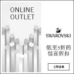 Swarovski施华洛世奇美国官网Outlet区低至5折再来