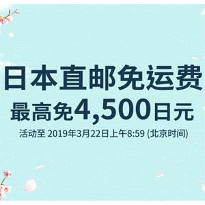 乐天国际 现有单笔订单满12000日元最高免4500日元运费活动
