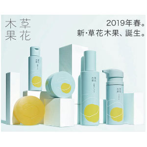 2019春季新品 资生堂 草花木果系列产品